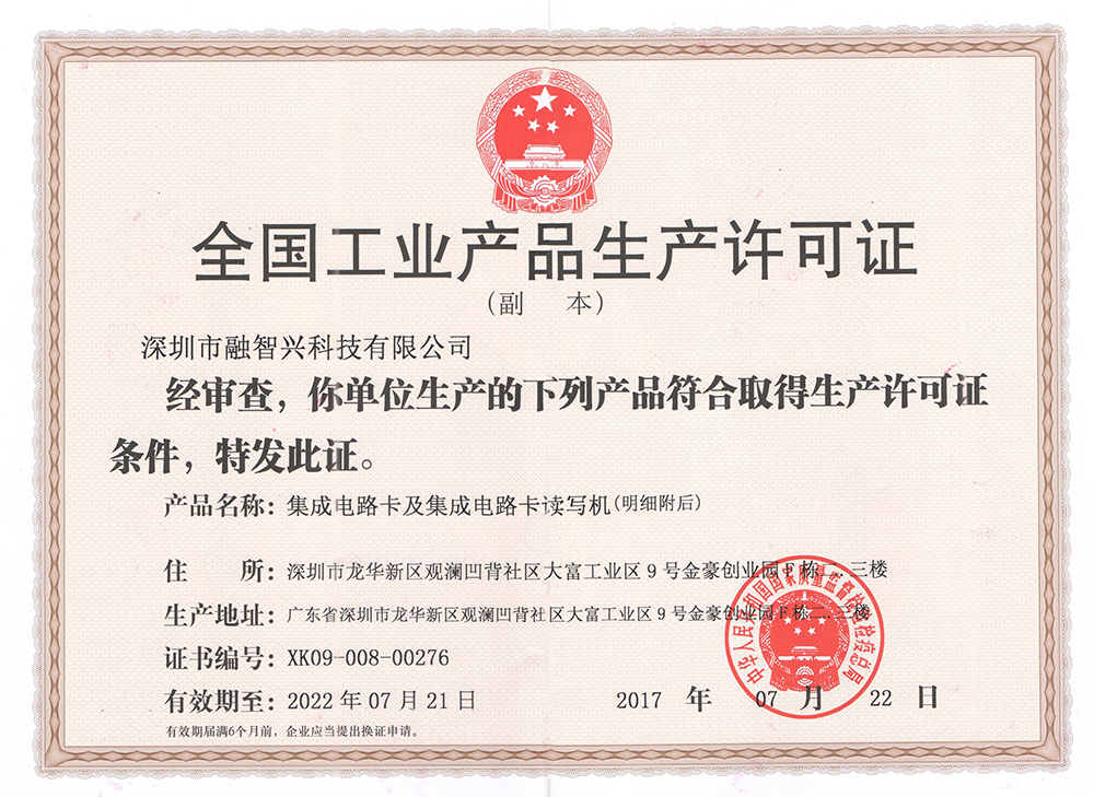 industrial product producton license