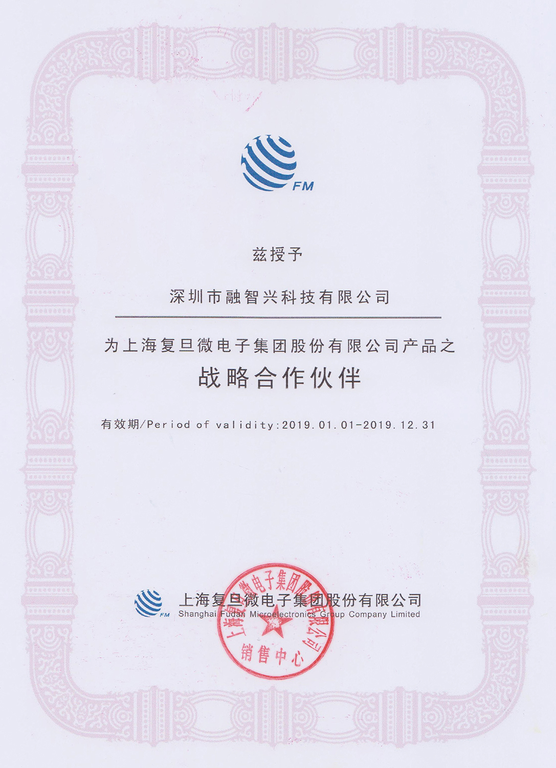 Shanghai Fudan Microelectronics License
