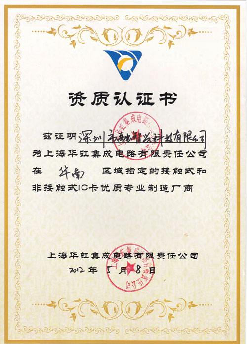 AUTHORIZED PRODUCTION CERTIFICATE