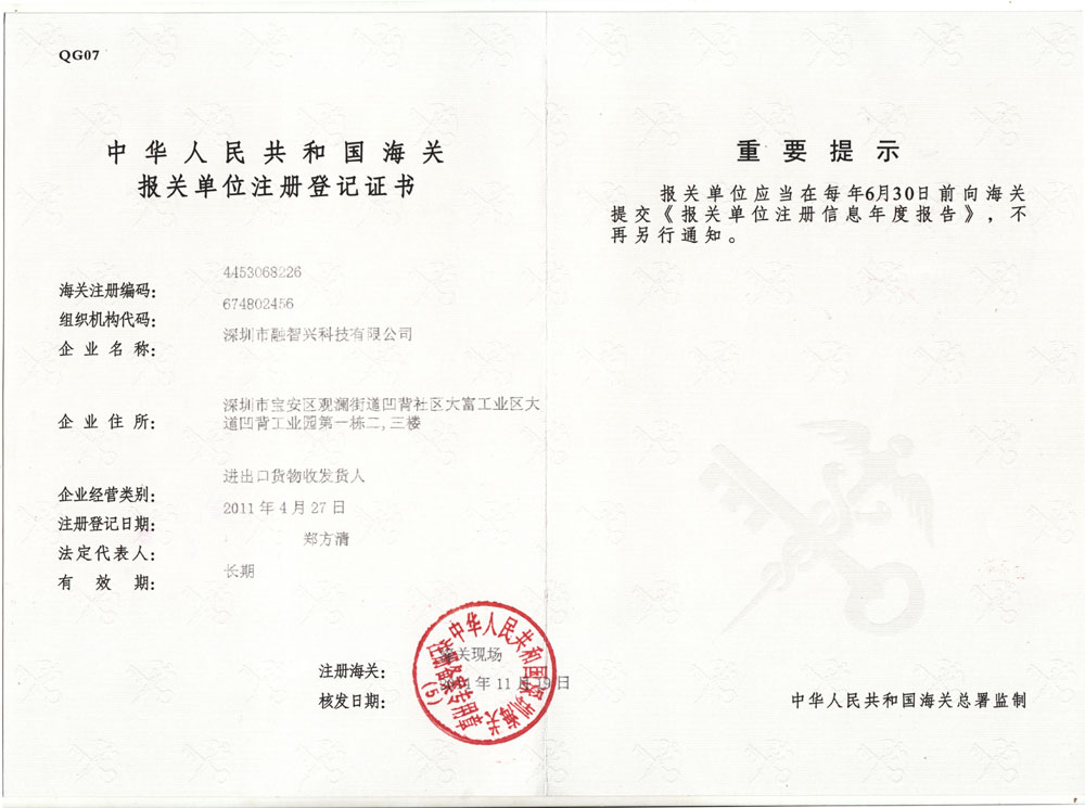 IMPORT AND EXPORT CERTIFICATE