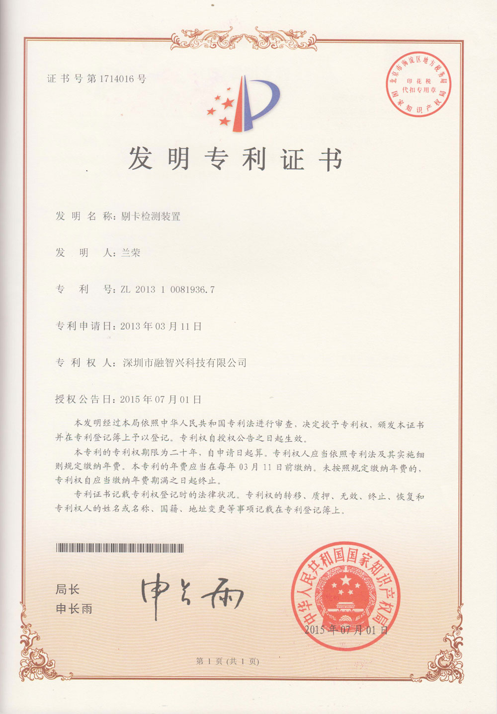PATENT FOR NEW PRODUCT