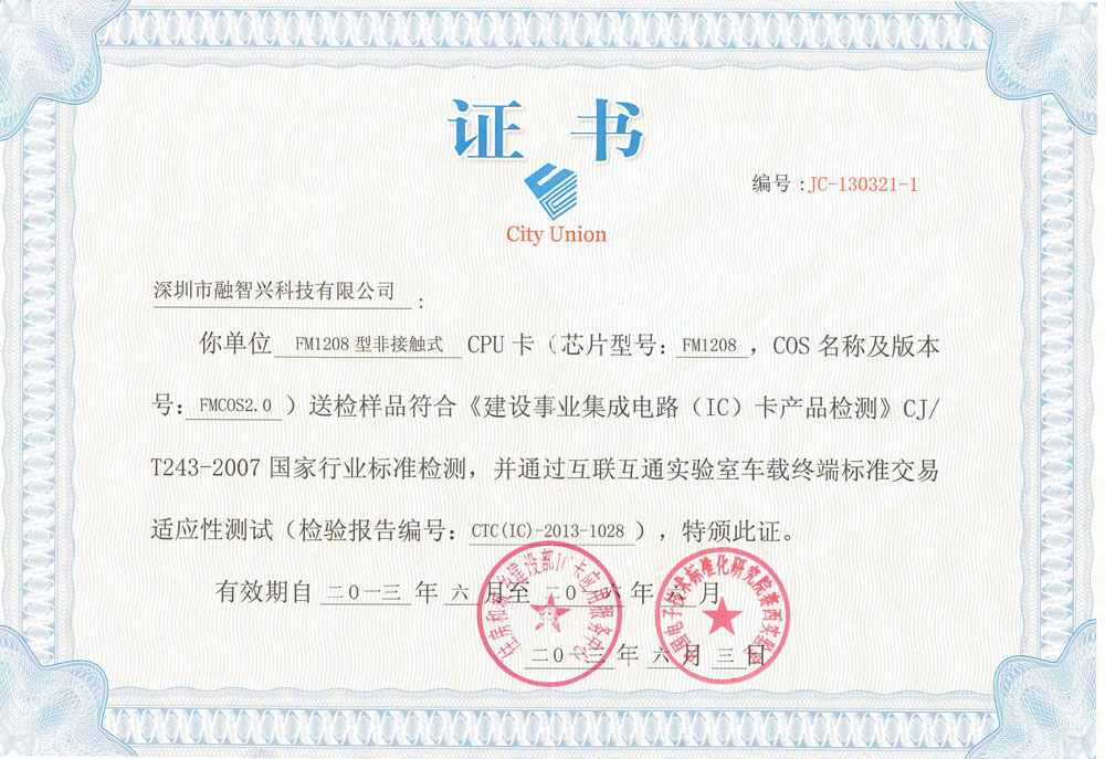 CERTIFICATE OF CPU